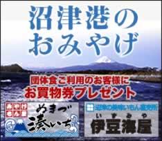 沼津港お土産伊豆海屋湊いち