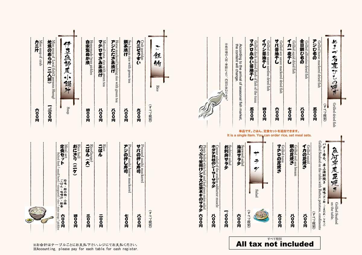 さかなや千本一英語メニューEnglish menu