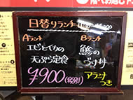 900円(税別)ランチで、昼から海鮮!やってます!