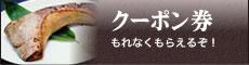 クーポン券