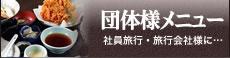 団体様メニュー