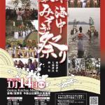 厳冬海中みそぎ祭り第12回チラシ表紙