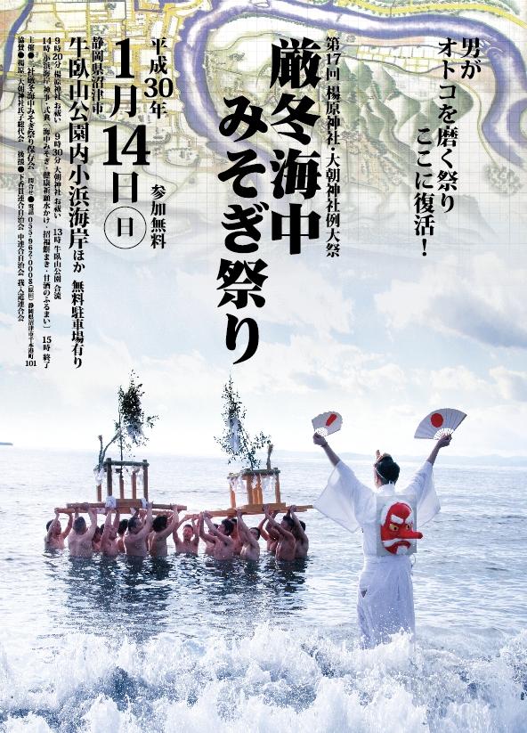 第17回厳冬海中みそぎ祭り