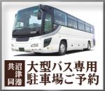 沼津港 大型バス専用駐車場ご予約