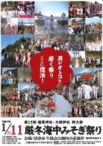 第15回厳冬海中みそぎ祭りポスター