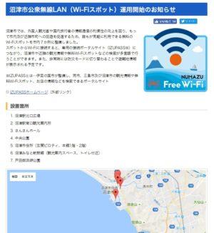 沼津市公衆無線LAN wifiスポット設置個所