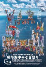 第16回厳冬海中みそぎ祭り