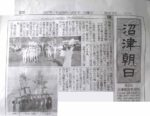 厳冬海中みそぎ祭り 沼津朝日新聞 29年1月17日