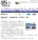厳冬海中みそぎ祭り 静岡新聞 29年1月17日