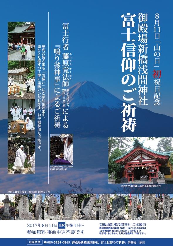 富士信仰の祈願 御殿場新橋浅間神社