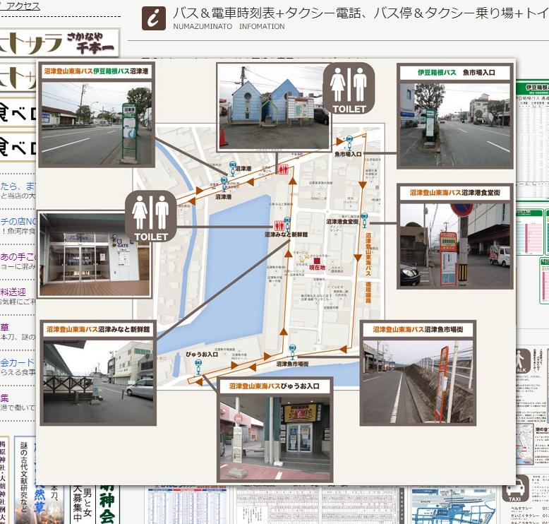沼津港 バス 最終便は何時?