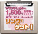 リンクで1500円食事券ゲット