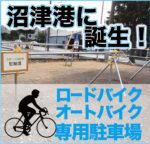 ロードバイク 自転車 駐輪場