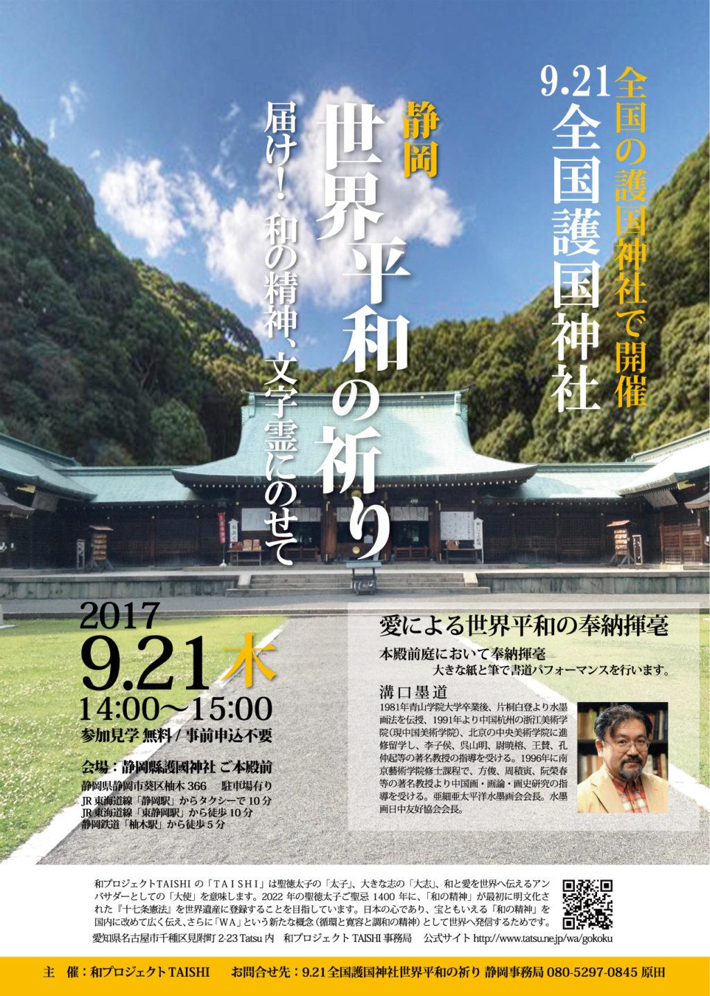 護国神社チラシ 世界平和の祈り 和プロジェクトTAISHI