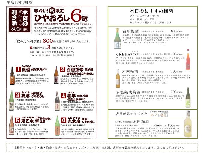 沼津港 梅酒 本日のおすすめ酒 ひやおおろし