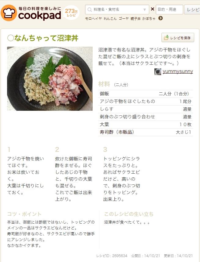 ぬまづ丼 レシピ クックパッド