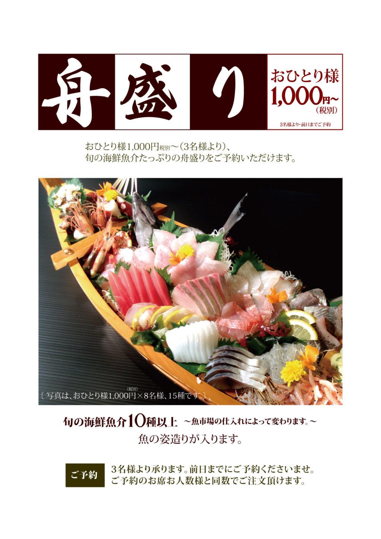 かもめ_舟盛り1000円