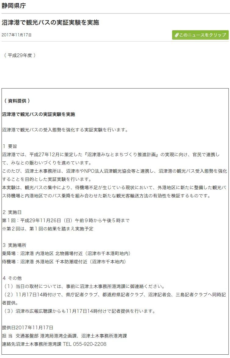 沼津港で観光バスの実証実験を実施 -静岡県庁
