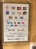 沼津港 電子マネー NFC クレジットカード