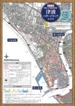 沼津港 地震津波時の避難について