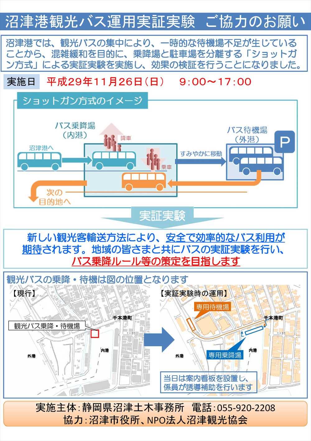 沼津港観光バス運用実証実験 ご協力のお願い