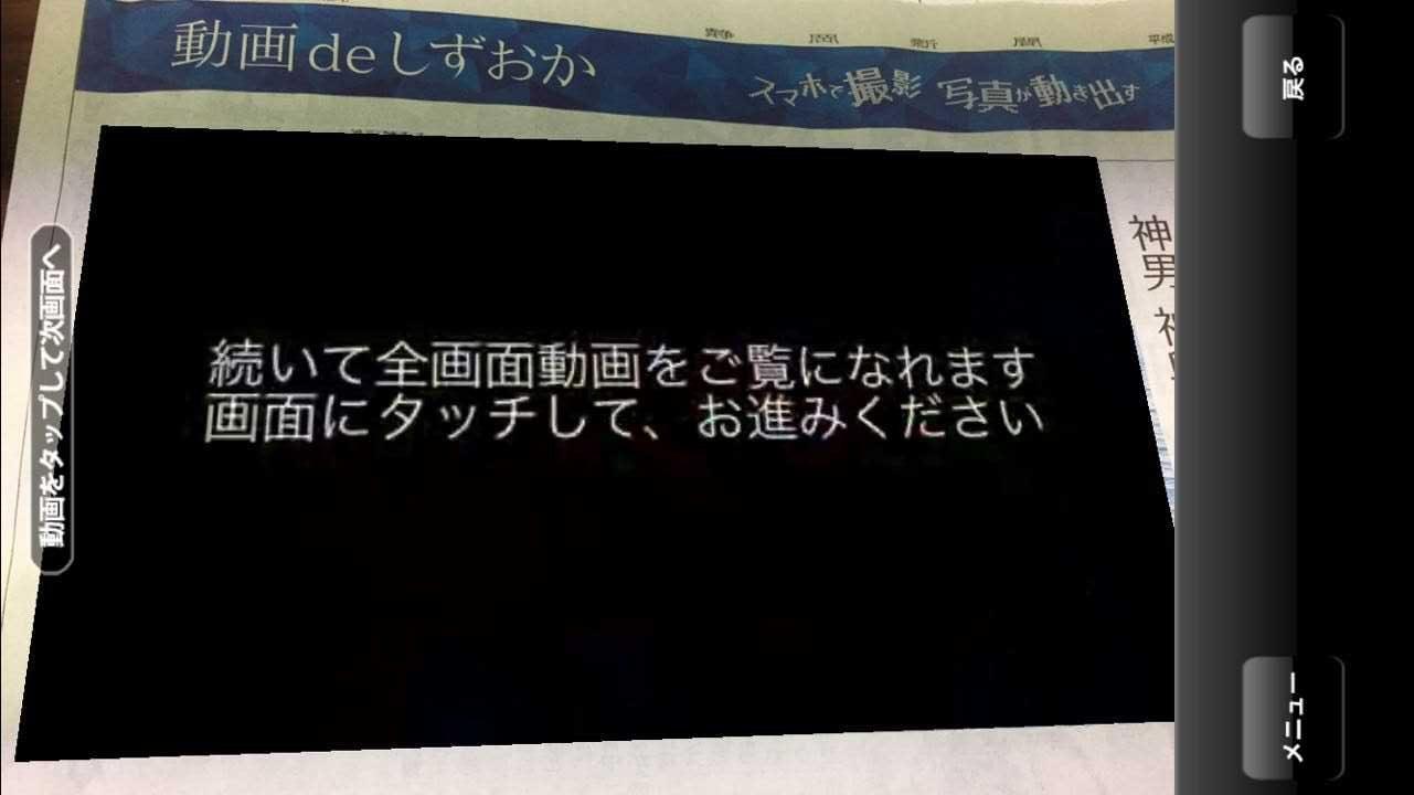 動画deしずおか 静岡新聞 厳冬海中みそぎ祭り
