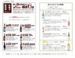 本日のおすすめ酒2911燗酒 利き酒