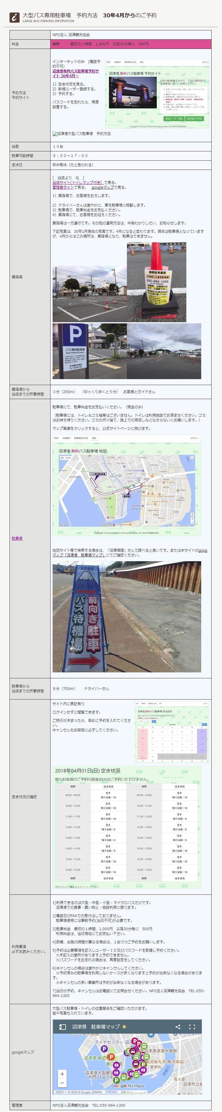 沼津港大型バス駐車場 30年4月から予約サイトが変わります