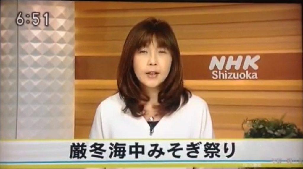 NHKテレビ 厳冬海中みそぎ祭り