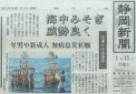 第17回厳冬海中みそぎ祭り_静岡新聞記事