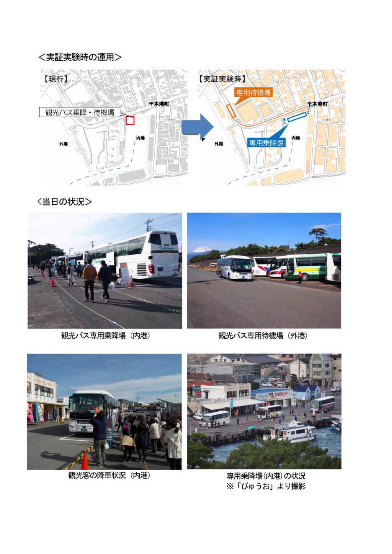 沼津港 観光バスの受入態勢を強化する実証実験結果