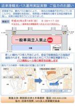 沼津港 観光バス運用実証実験
