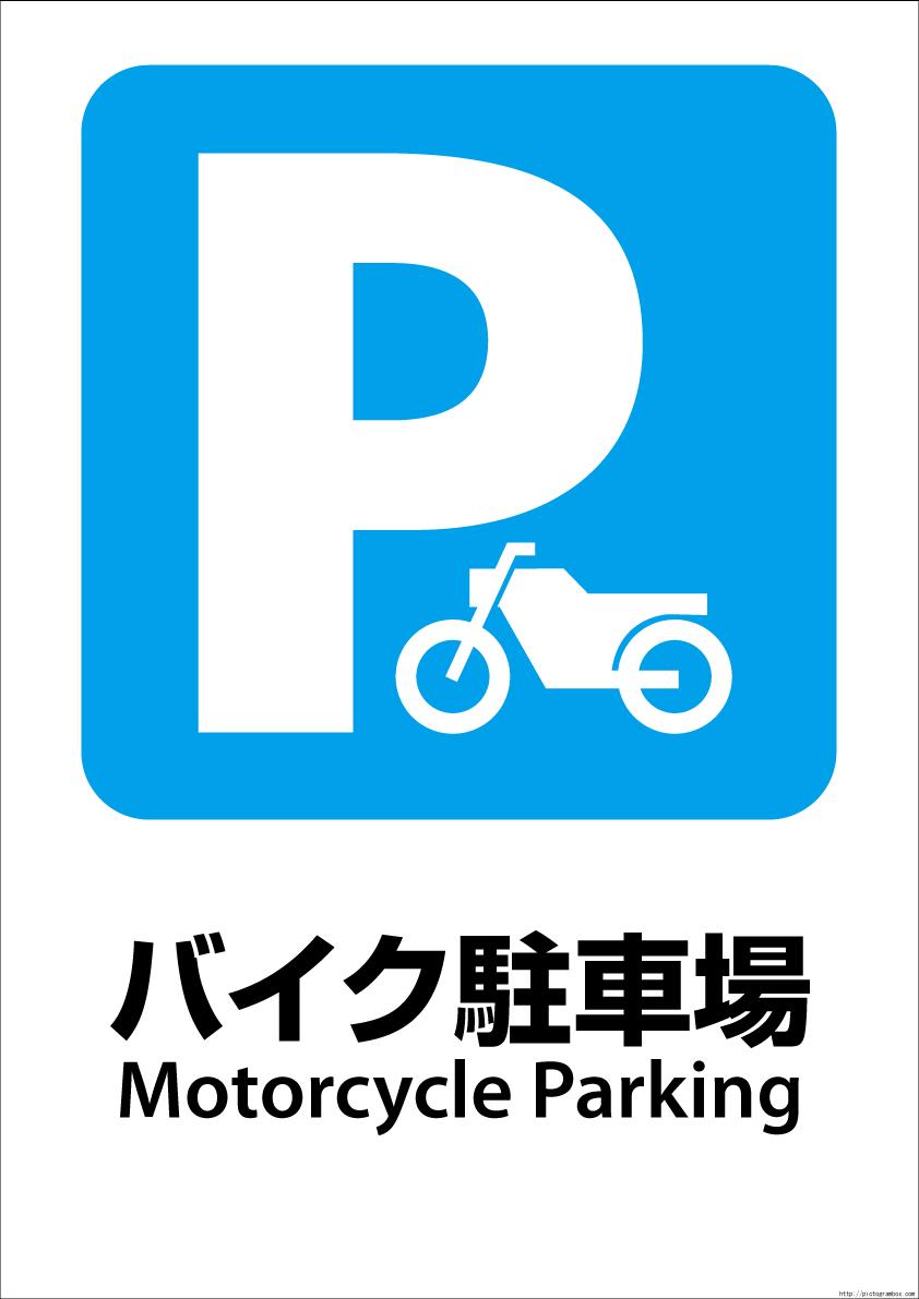 停める 場所 バイク