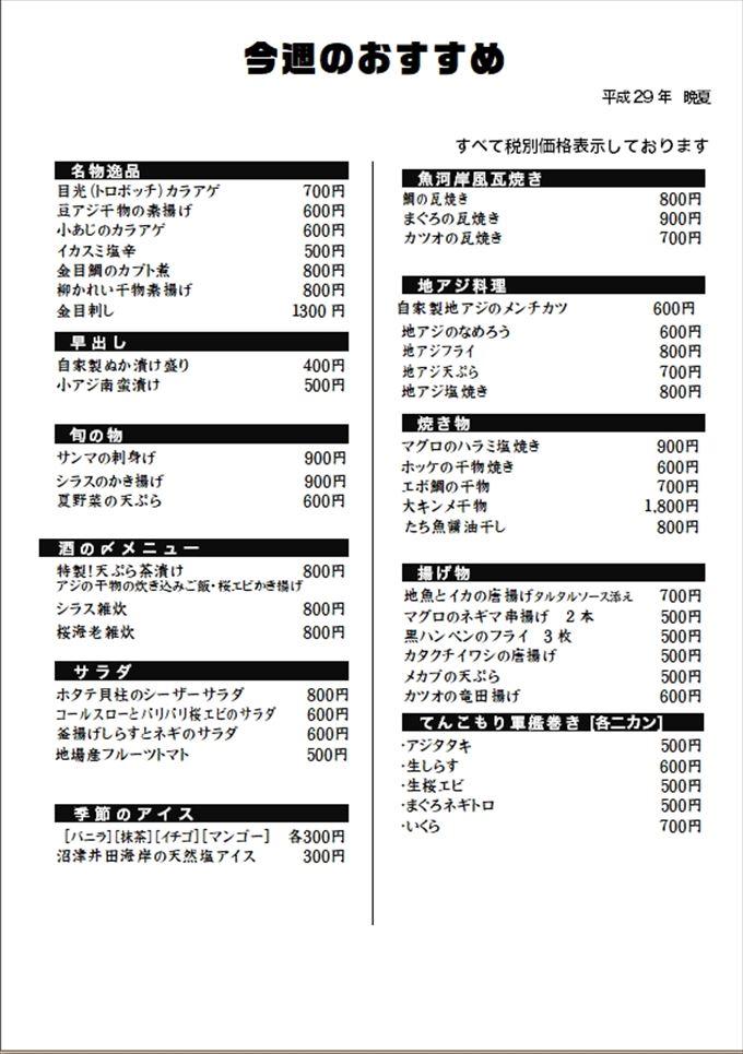 さかなや千本一  今週のおすすめメニュー  29年9月