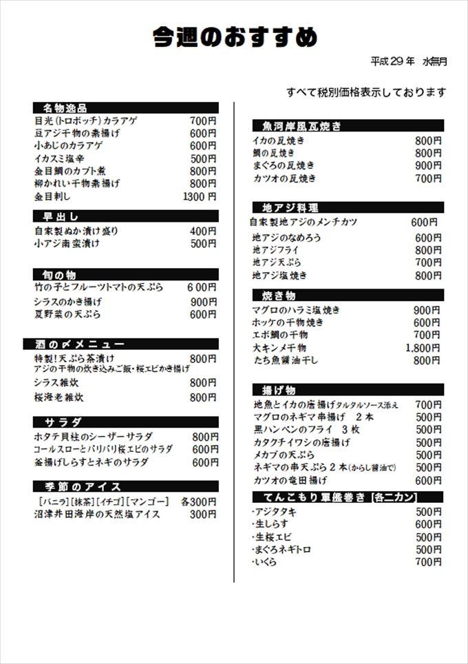 さかなや千本一  今週のおすすめメニュー  29年6月