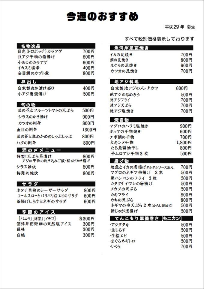 さかなや千本一  今週のおすすめメニュー  29年3月