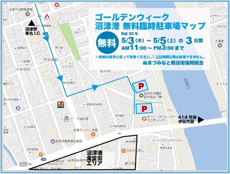 沼津港臨時GW駐車場マップ