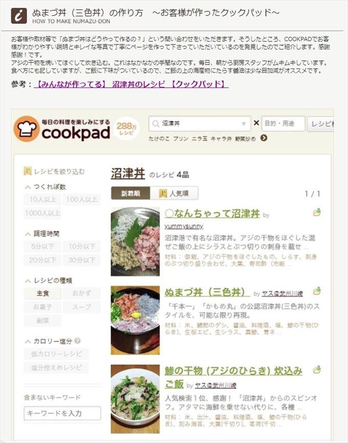 ぬまづ丼レシピ 作り方 COOKPAD