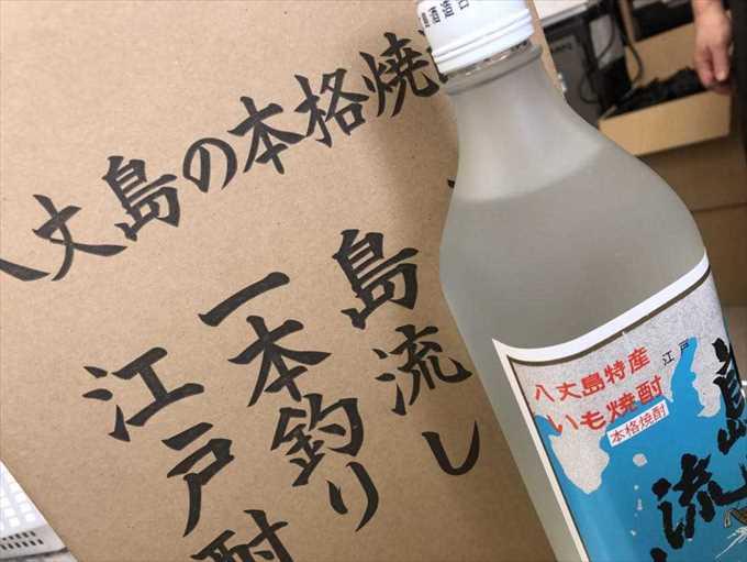 沼津港 千本一 日本酒 島流し 焼酎