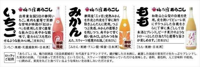 沼津港BAR ぬまづみなとのまちBAR 利き酒 日本酒 果実酒