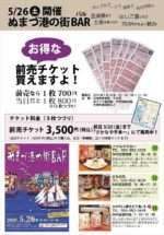 ぬまづ港の街BAR 沼津港 前売チケット 販売