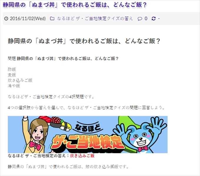 静岡県の「ぬまづ丼」で使われるご飯は、どんなご飯?