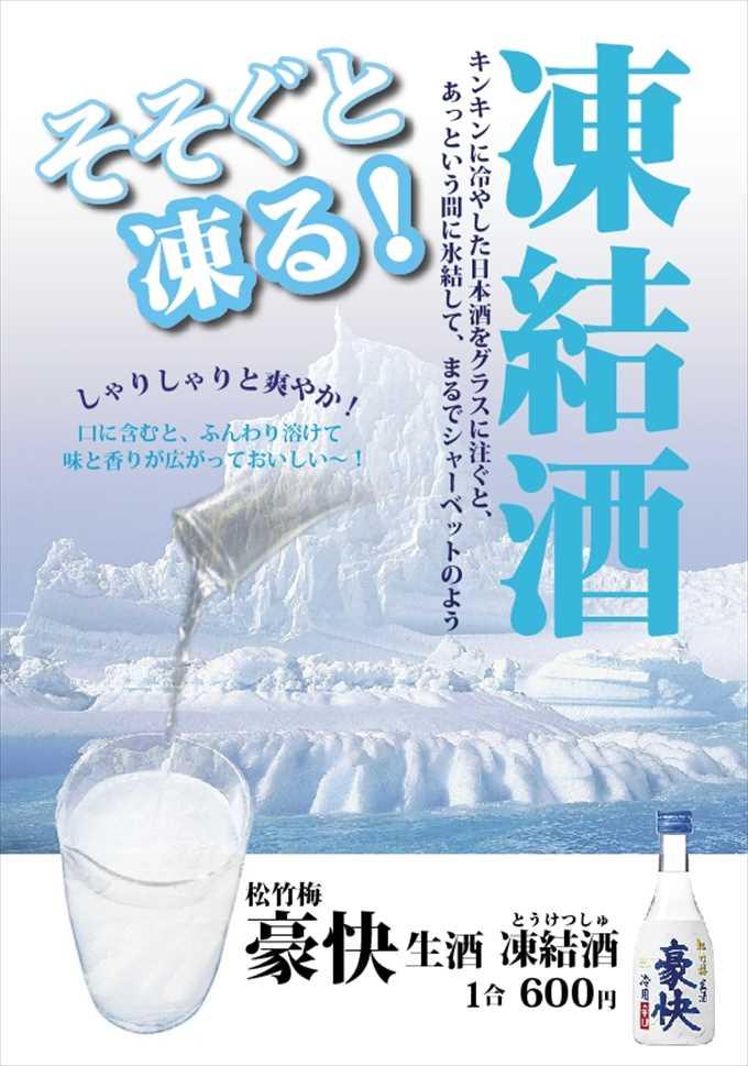 沼津港 かもめ丸 凍結酒 そそぐと凍る 豪快 飲み物