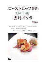 ローストビーフ ウニ いくら 寿司