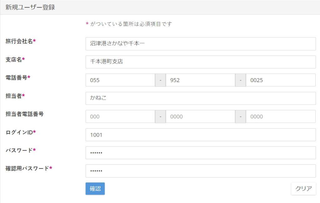 沼津港大型バス駐車場 新規ユーザー登録 エラー