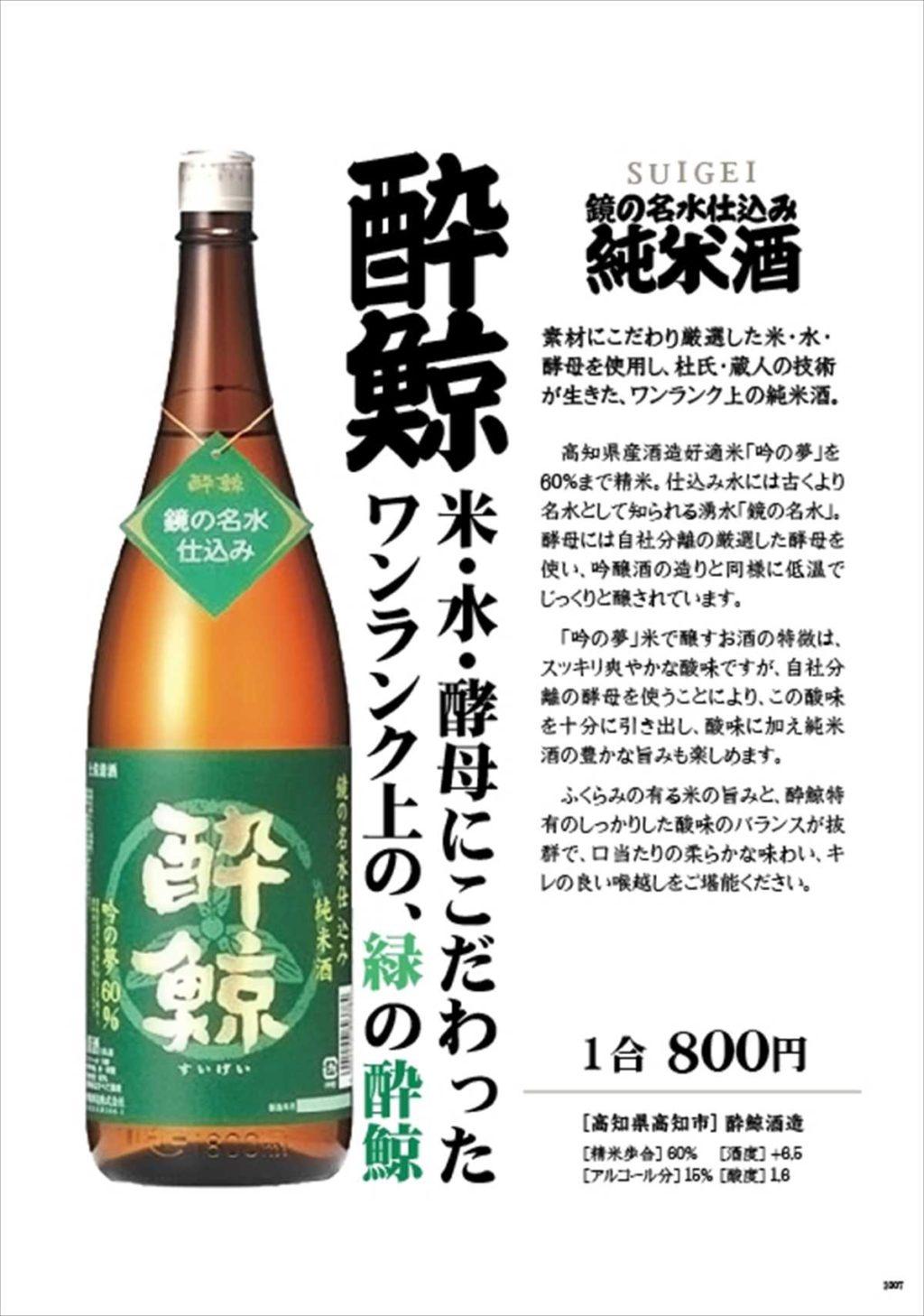沼津港 さかなや千本一 酔鯨 日本酒