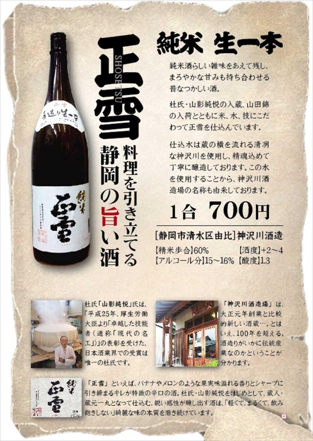 沼津港 さかなや千本一 正雪 日本酒