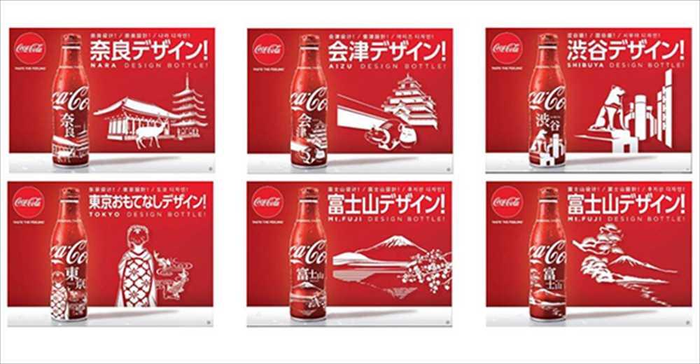 コカ・コーラ 地域限定 富士山ボトル