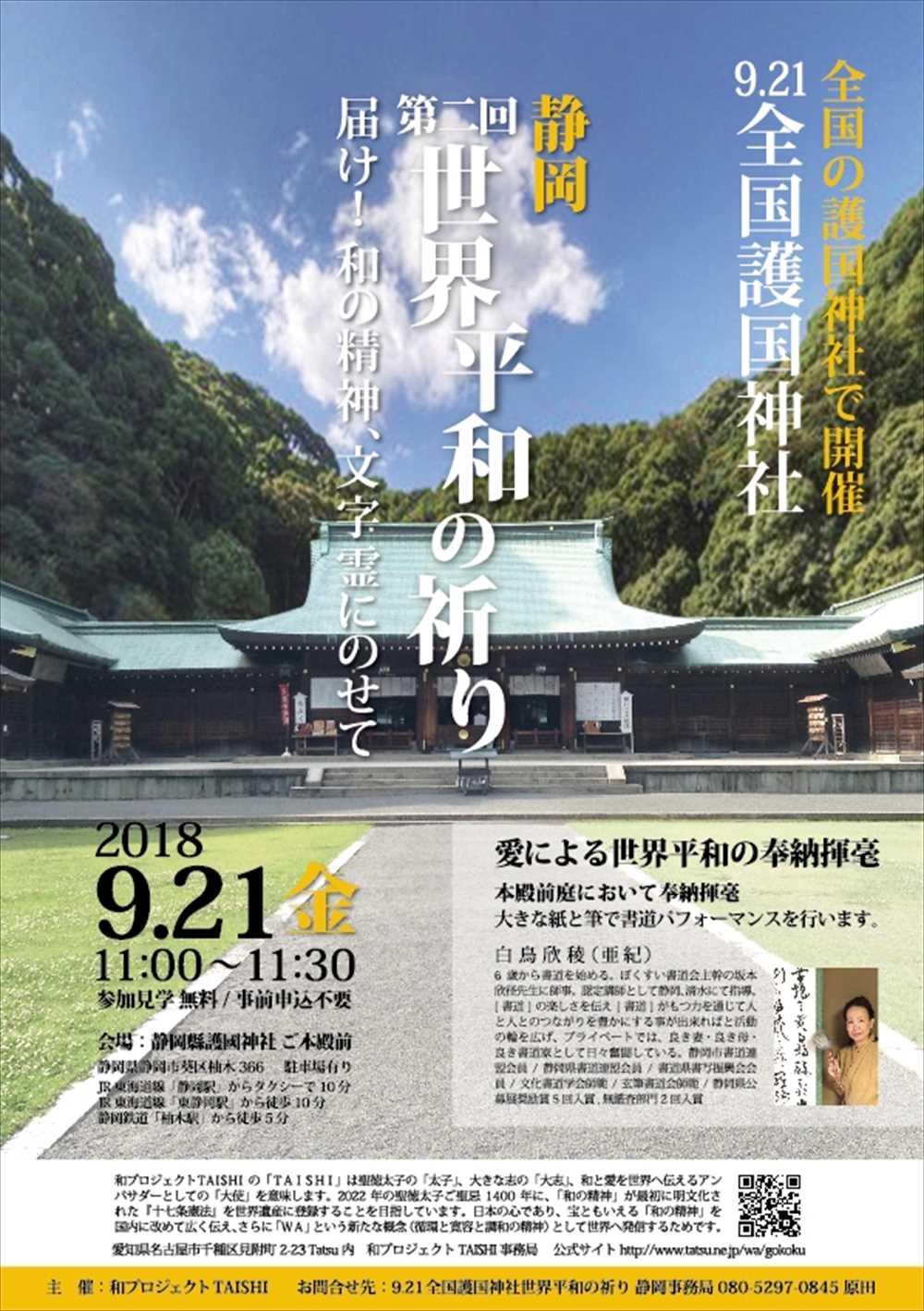 静岡 護国神社 世界平和の祈り