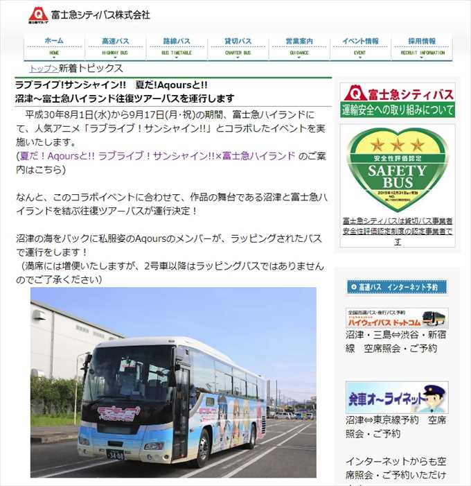 高速バス 沼津港直行便 ラブライブ ラッピングバス